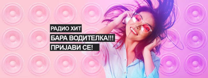 ХИТ АУДИЦИЈА: Биди водителка во Радио ХИТ 107,4 фм!