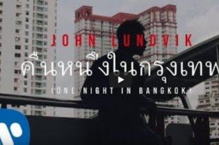 POWER PLAY: John Lundvik – One Night In Bangkok